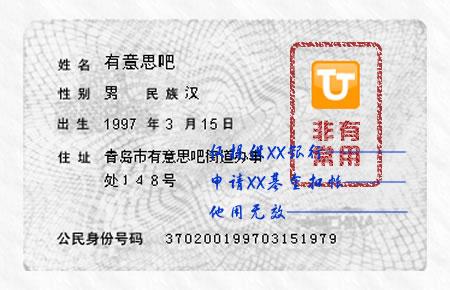 非常有用:身份证的正确使用方法-空空裤兜
