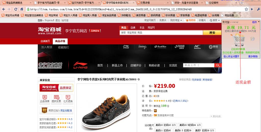 购物兔 – 支持返现的淘宝购物浏览器