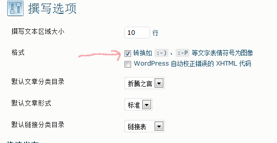wordpress添加文章表情