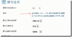 wordpress添加文章表情-空空裤兜