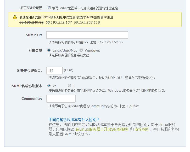 利用SNMP监控VPS性能